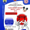 """Cupa """"Mickey Mouse"""" o competitie a unirii prin sport"""